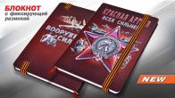 Блокнот Красная Армия
