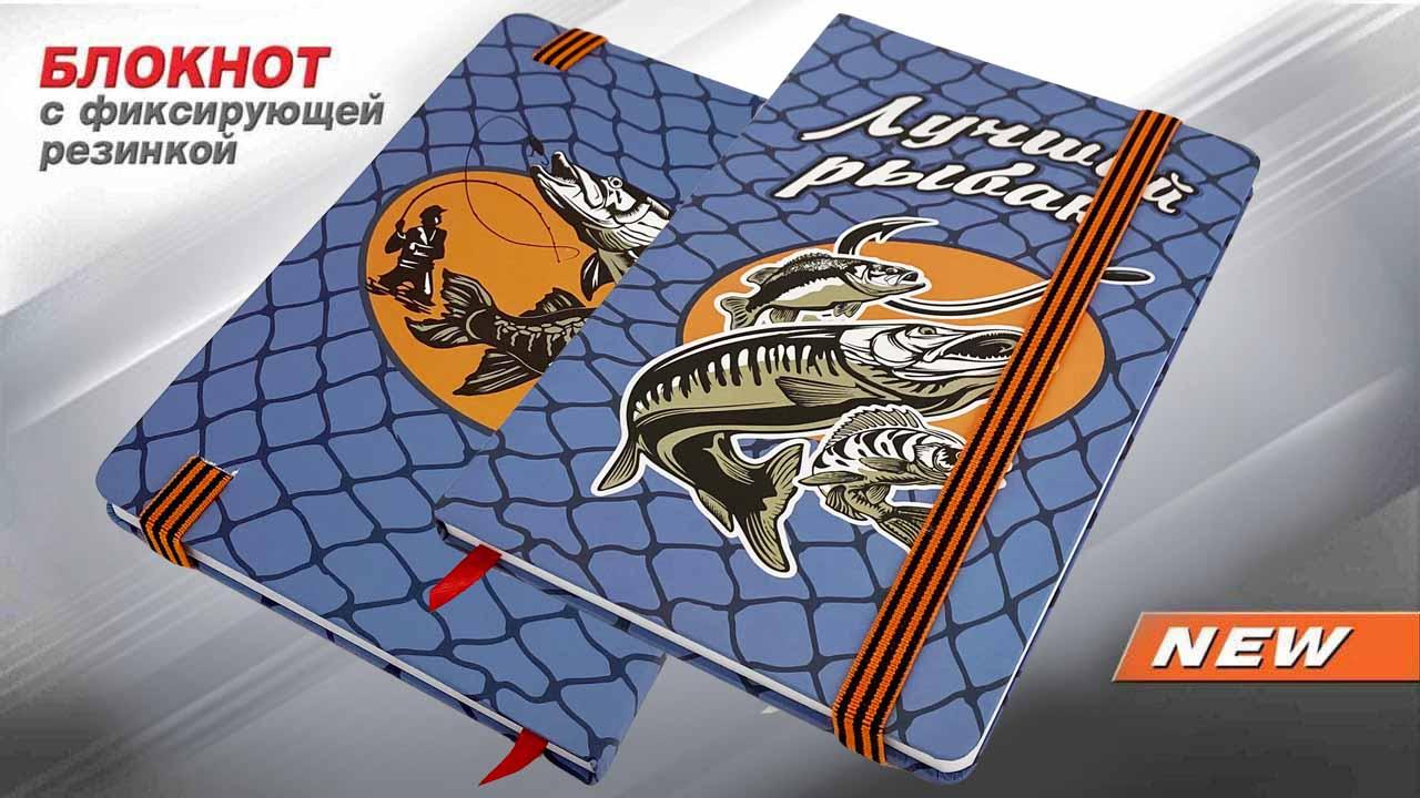 Блокнот Лучшему рыбаку