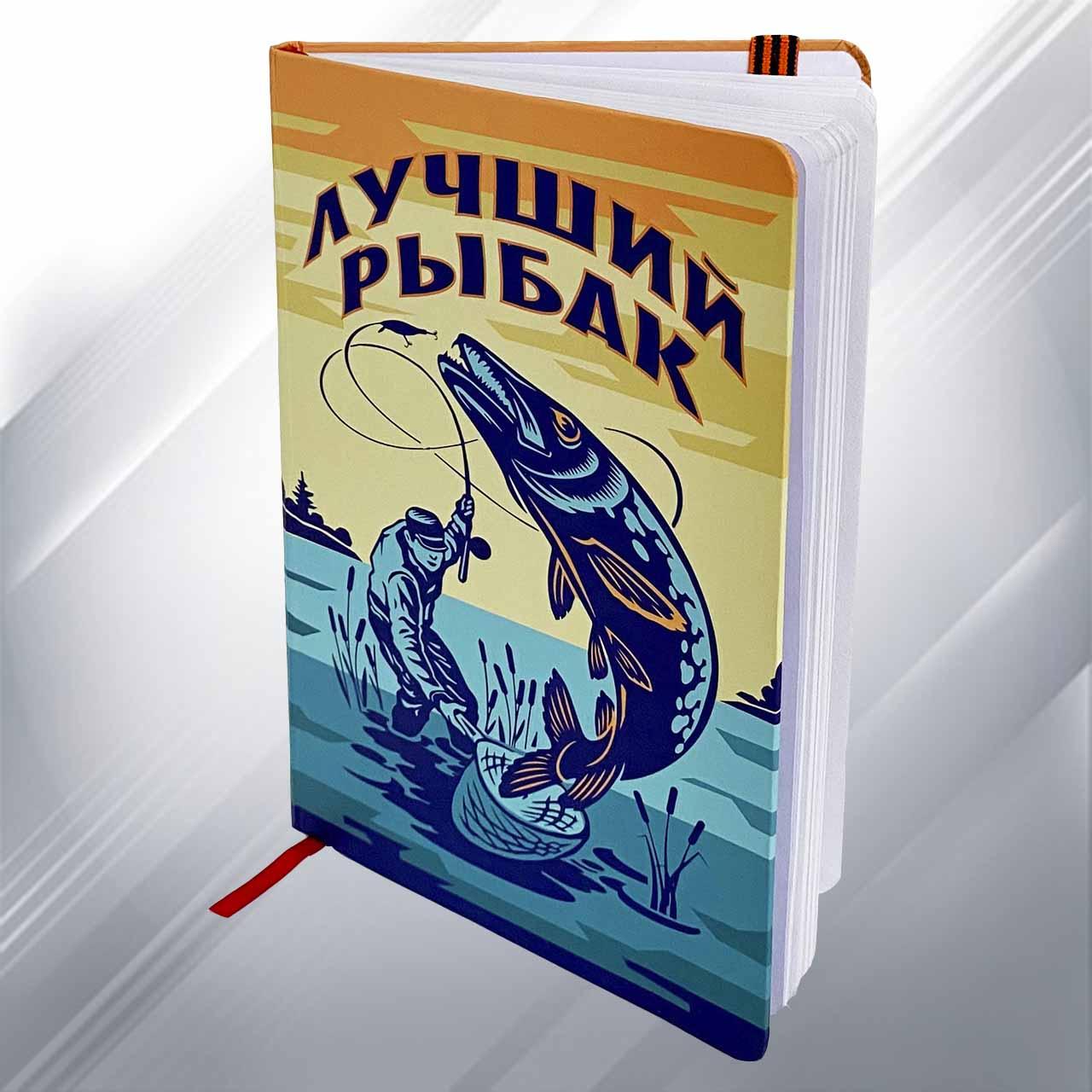 Блокнот для записей Клёвый рыбак