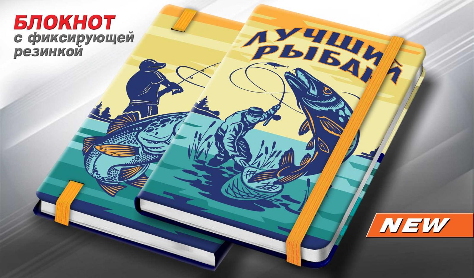 Блокнот «Лучший рыбак»