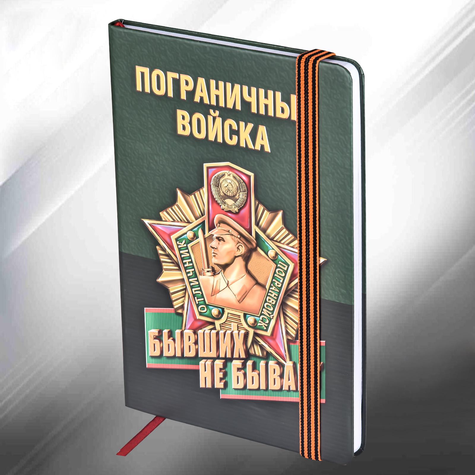 Блокнот Погранвойска