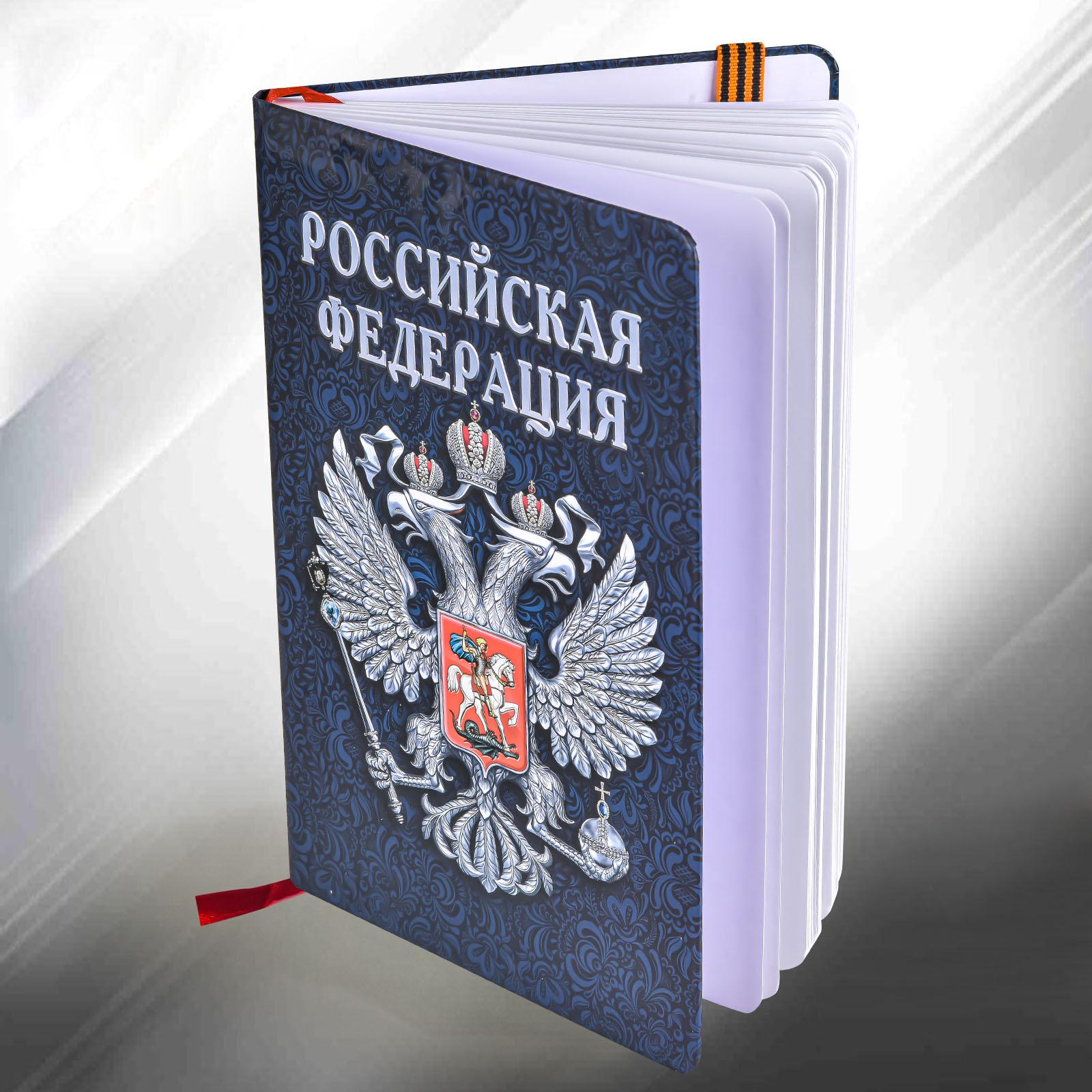 Блокнот Россия