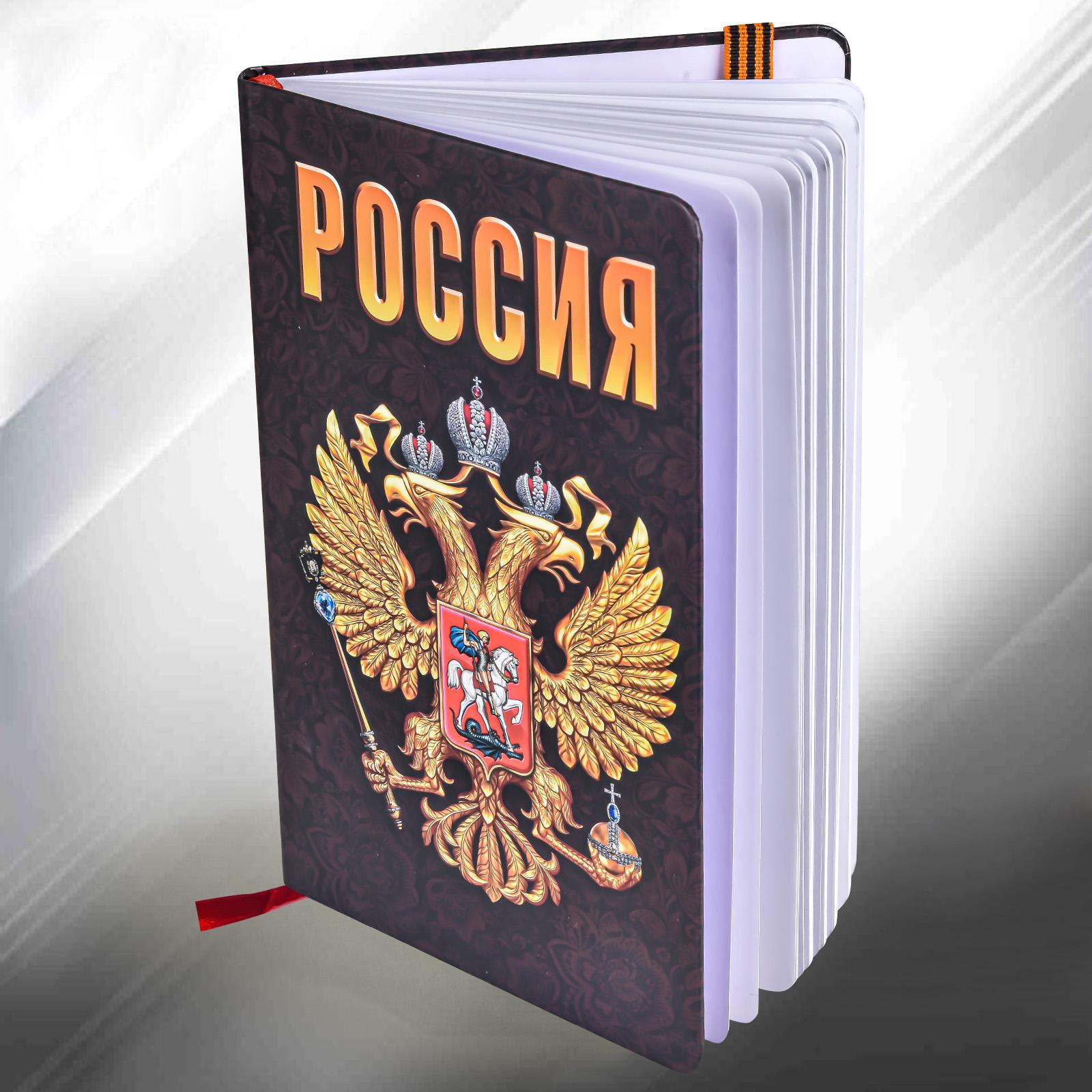 Блокнот с гербом России