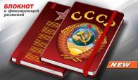 Блокнот с гербом СССР