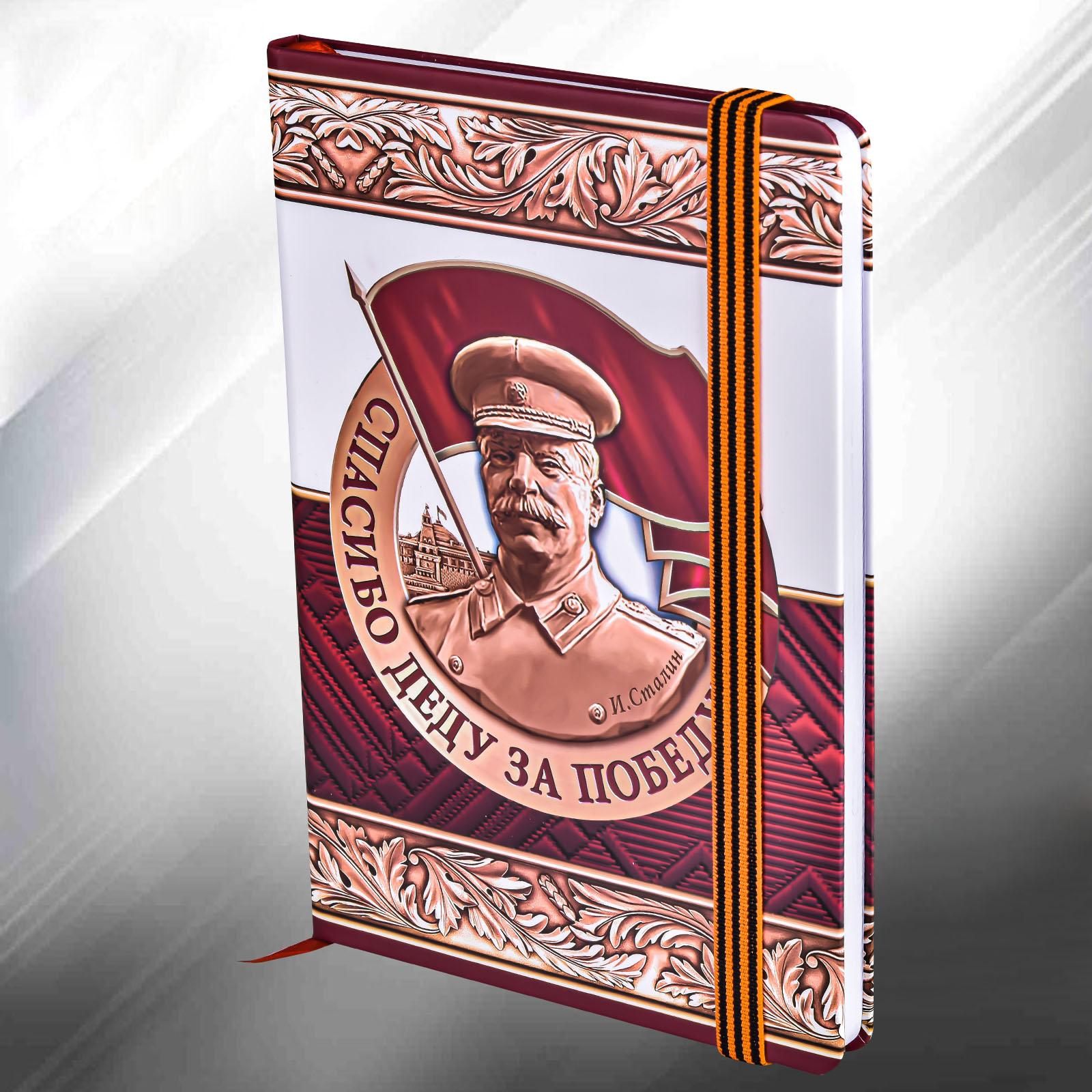 Блокнот с изображением Сталина