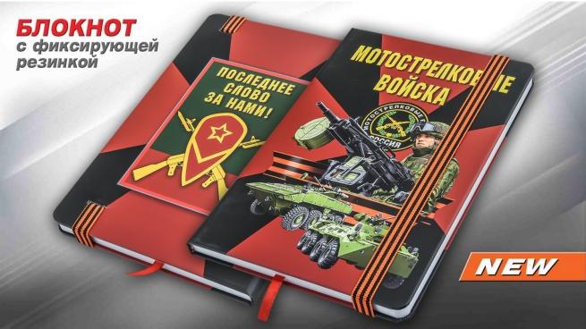 Блокнот с символикой Мотострелковых войск