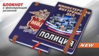 Блокнот с символикой МВД Полиция