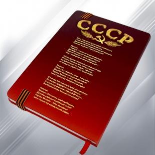Блокнот Рожден в СССР