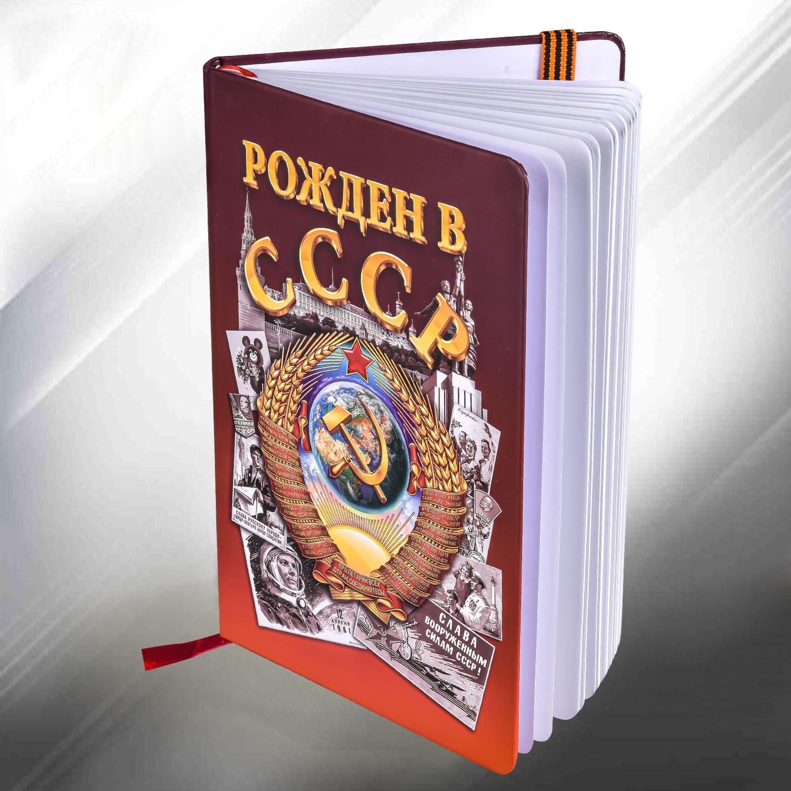 Блокнот с символикой СССР