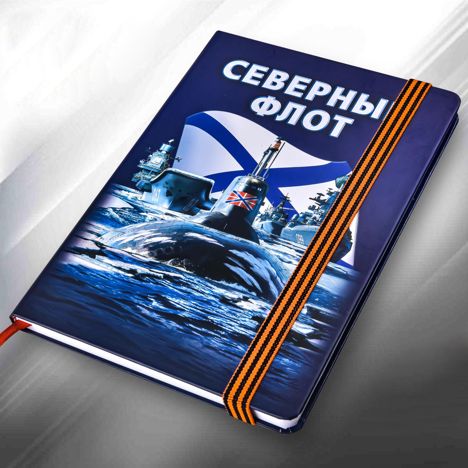 """Блокнот """"Северный флот"""""""