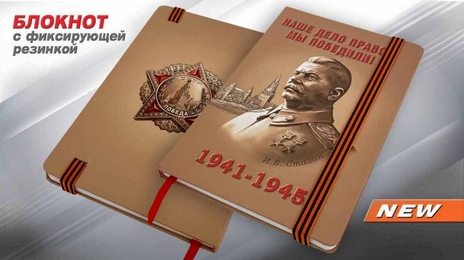 Блокнот «Сталин - Наше дело правое!» к юбилею Победы