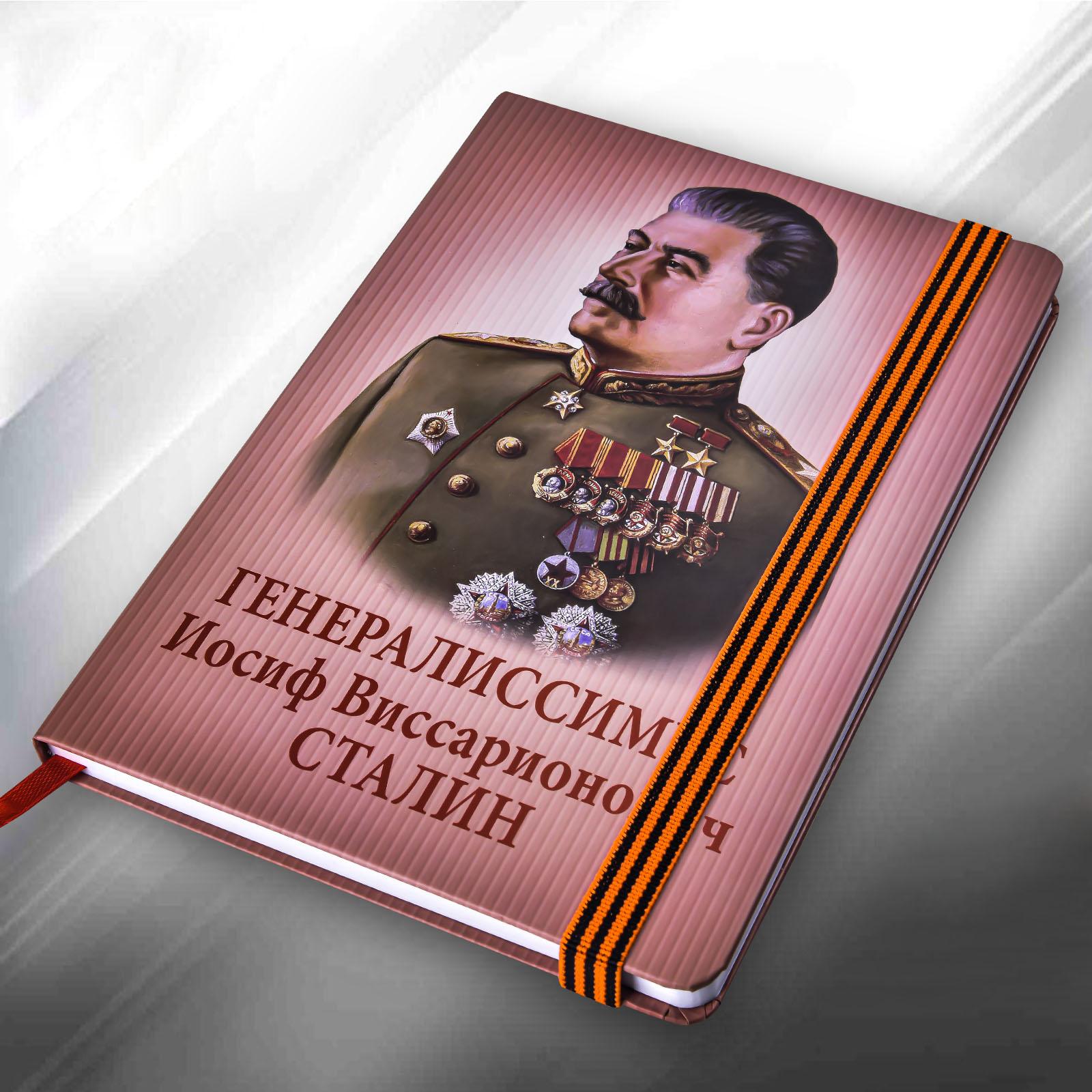 """Блокнот """"Сталин"""" от Военпро"""