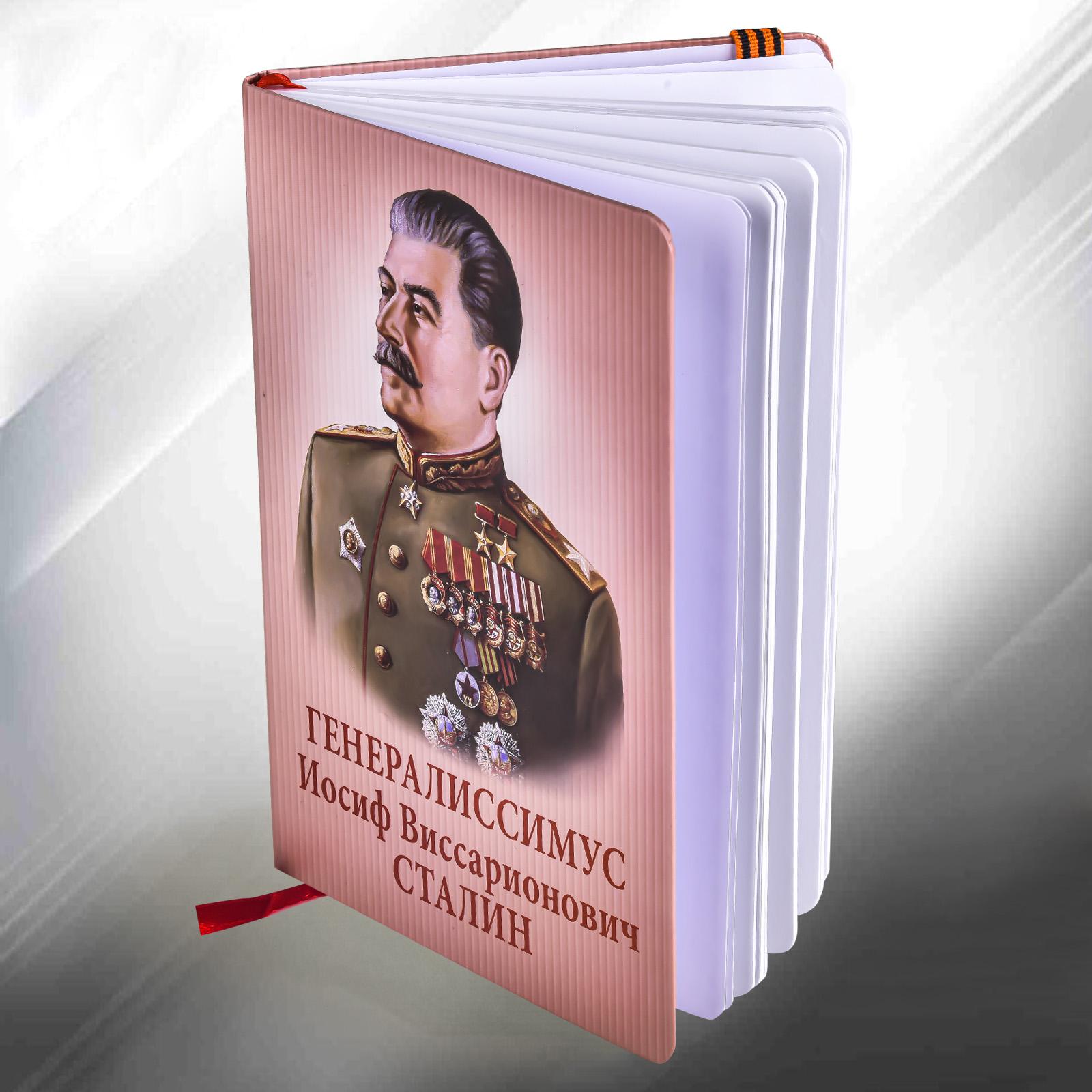 Блокнот Сталин