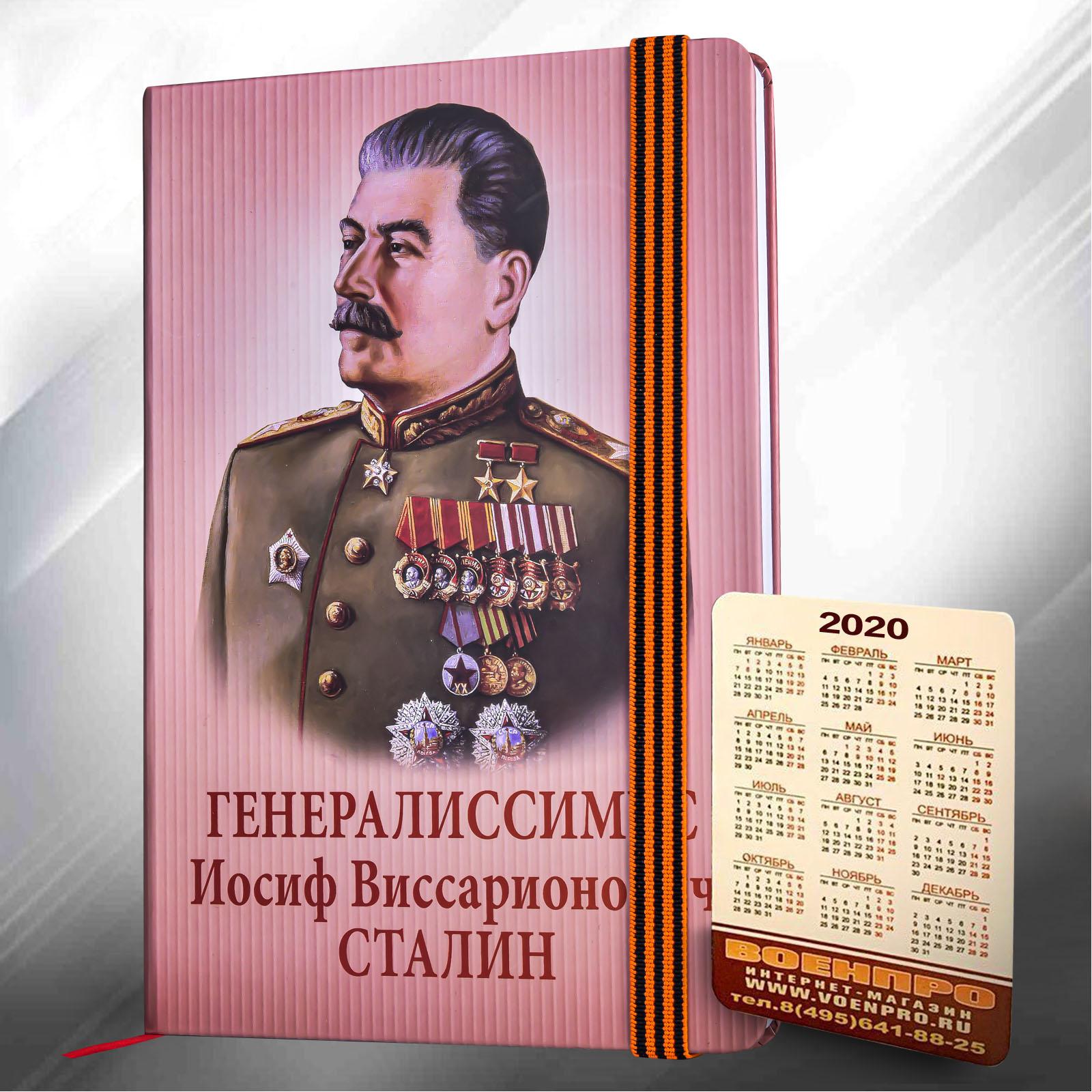 Блокнот со Сталиным