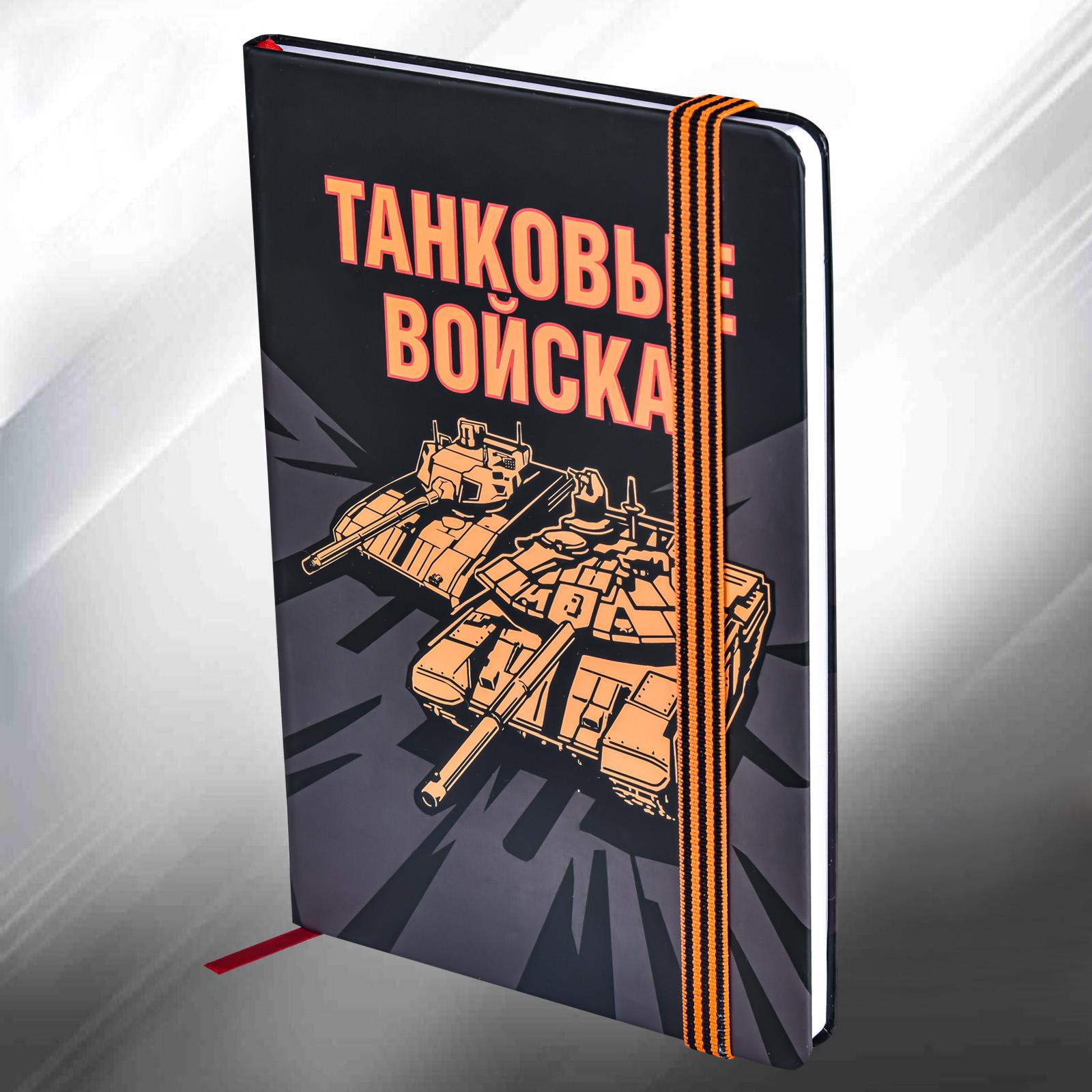 Блокнот «Танковые войска»