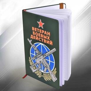 Блокнот ветерану боевых действий