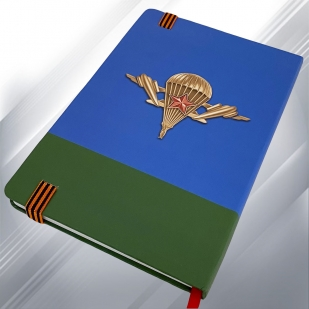 Блокнот Воздушно-десантные войска