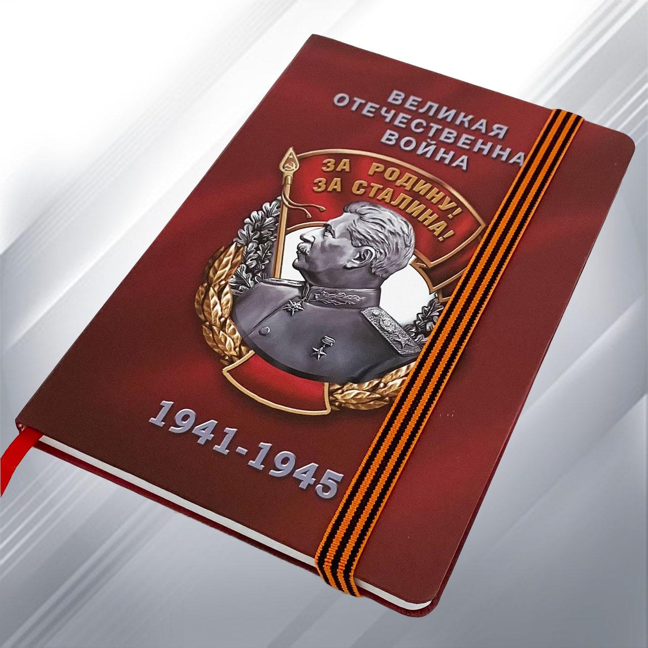 Блокнот «За Родину! За Сталина!» на День Победы