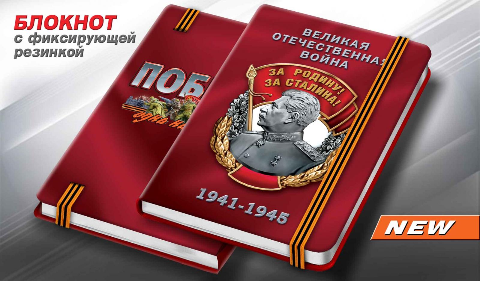 Блокнот «За Родину! За Сталина!» на 75 лет Победы