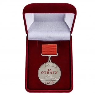 """Боевая медаль """"За отвагу"""" в футляре"""