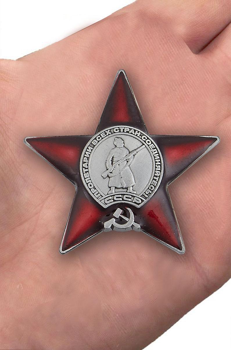 Боевой орден Красной Звезды