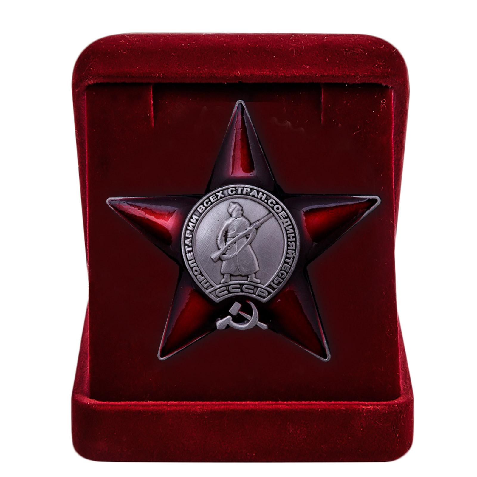 Боевой орден Красной Звезды в футляре