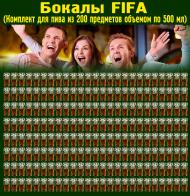 Бокалы FIFA.