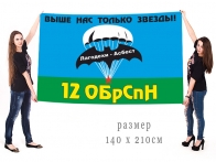 Большой флаг 12 ОБрСпН ГРУ
