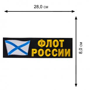 Большая армейская сумка 08032B Black с нашивкой Флот России