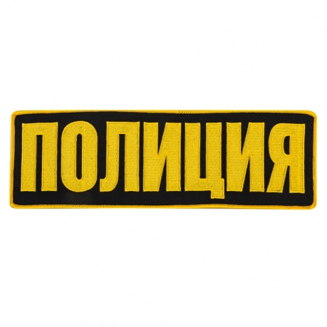 """Большая нашивка """"Полиция"""""""