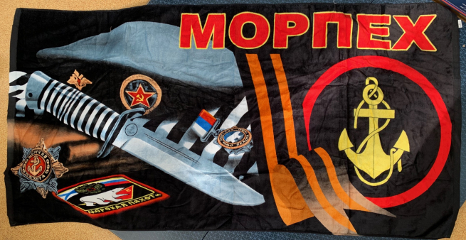 Большое полотенце Морпех