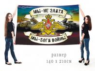 Большое знамя артиллеристов