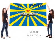 Большое знамя 7-ой роты ВВС