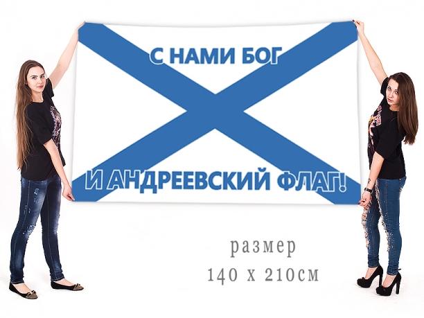 """Большое знамя ВМФ """"С нами Бог и Андреевский флаг!"""""""