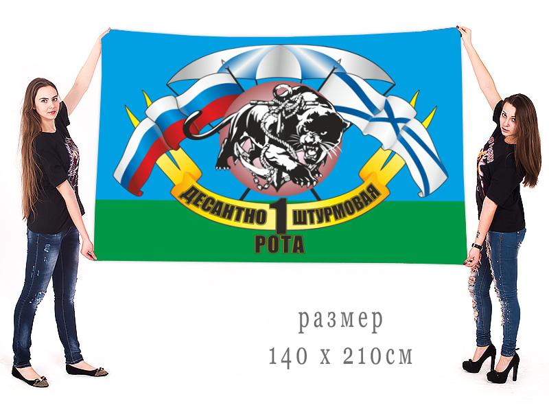 Большой флаг 1 ДШР морской пехоты