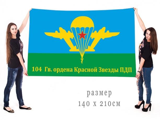 Большой флаг 104 гвардейского ордена Красной звезды ПДП