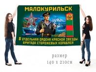 Большой флаг 8 отдельной бригады сторожевых кораблей
