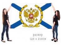 Большой Андреевский флаг с гербом Российской Федерации