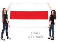 Большой бело-красно-белый флаг Беларуси