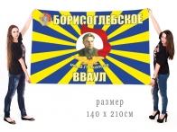 Большой флаг Борисоглебского ВВАУЛ им. Чкалова