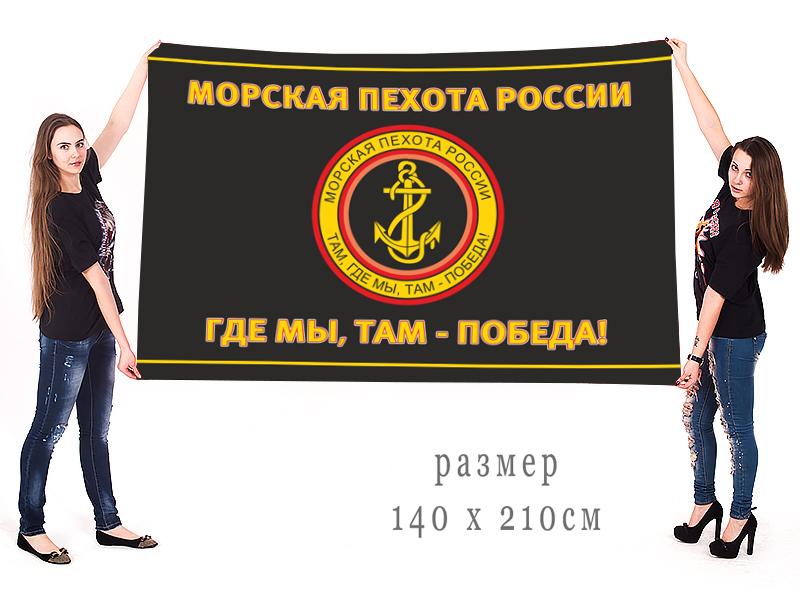 Большой черный флаг Морская пехота России