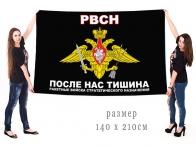 Большой черный флаг РВСН «После нас тишина»