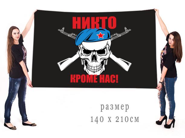 """Большой черный флаг ВДВ с черепом """"Никто, кроме нас"""""""