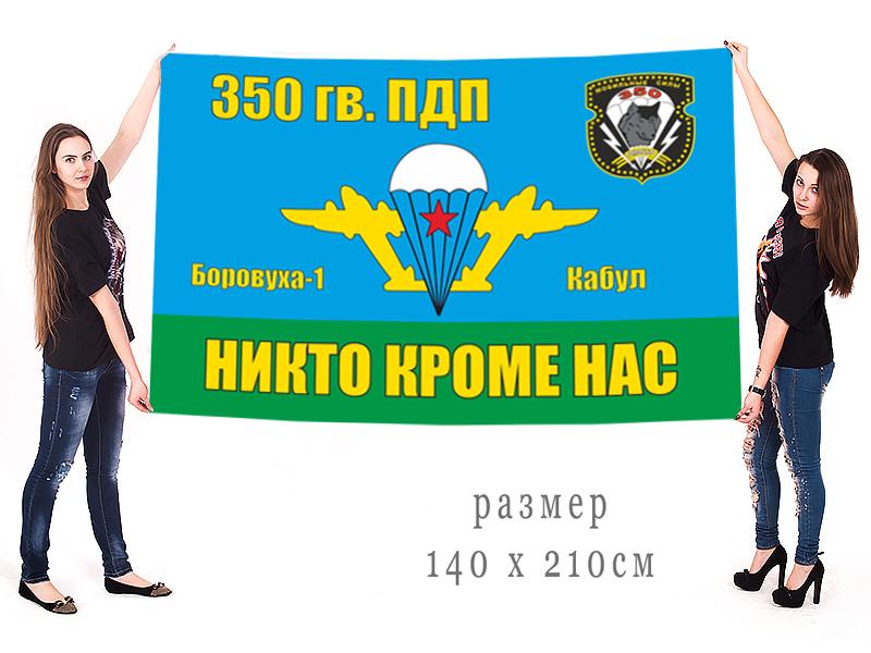 Большой флаг 350 Гв. ПДП ВДВ СССР