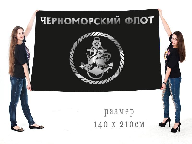 Большой фаг Черноморский флот