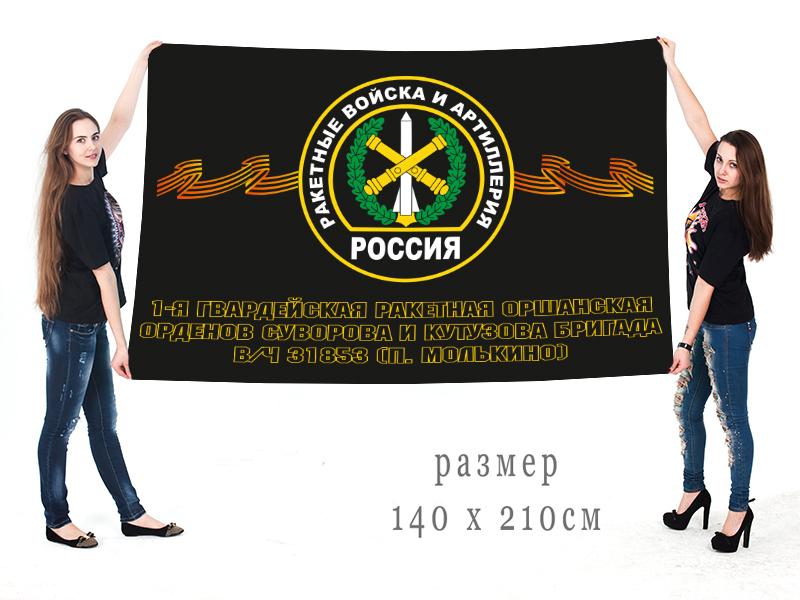 Большой флаг 1-ая гв. Ракетная Оршанская Орденов Суворова и Кутузова бригада заказать оптом и в розницу