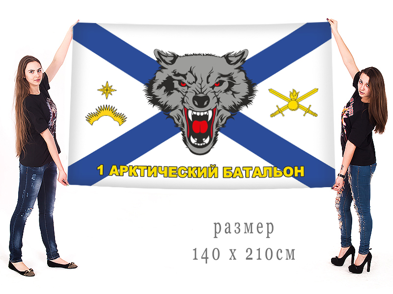 Большой флаг 1-го Арктического МСБ