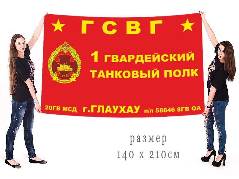 Большой флаг 1 гвардейского ТП 20 гвардейской МсД