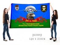 Большой флаг 1 гвардейского зенитно-ракетного полка 106 гв. ВДД