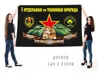 Большой флаг 1 гвардейской ОТБр